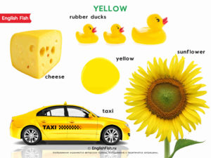 Цвета на английском для детей - Желтый