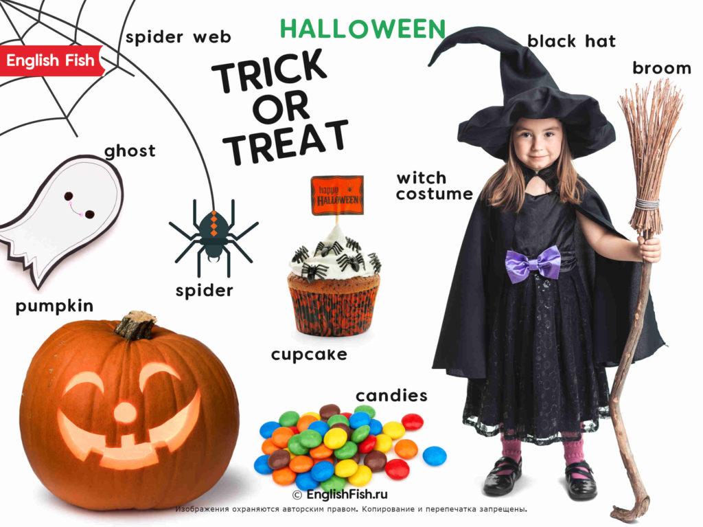 Halloween для детей на английском
